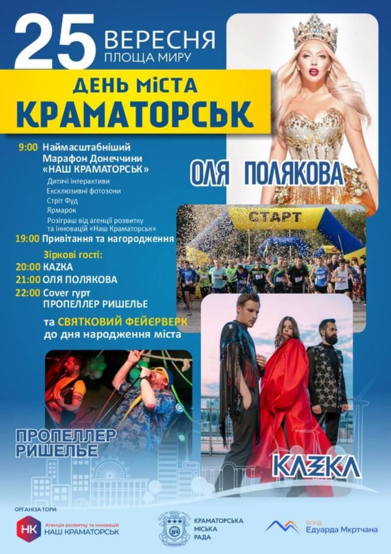 Афіша на день міста у Краматорську
