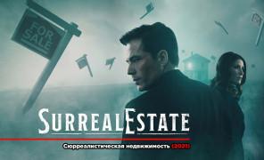 serial-syurrealisticheskaya-nedvizhimost-zastavka