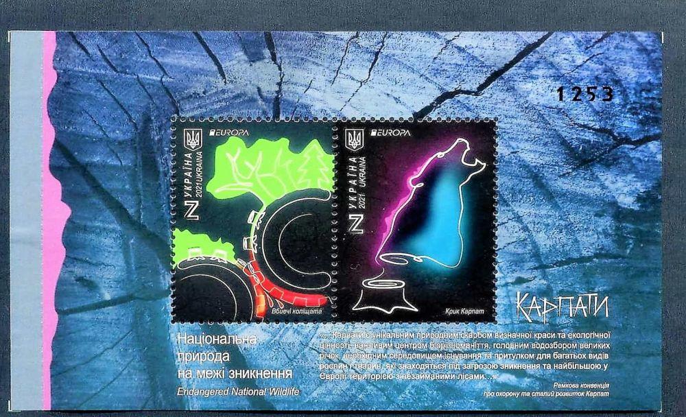 Поштовий блок «Національна природа на межі зникнення. Карпати»
