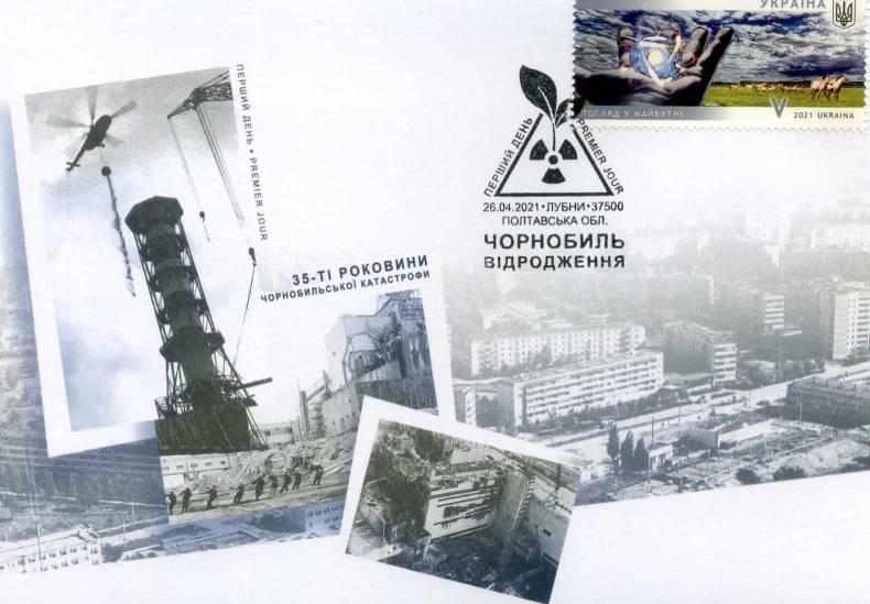 Поштовий конверт «Перший день», присвячений 35 роковини Чорнобильської катастрофи