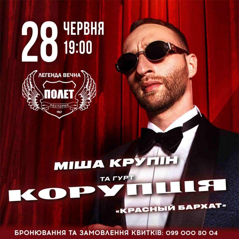 """Афіша концерту """"Корупція"""""""