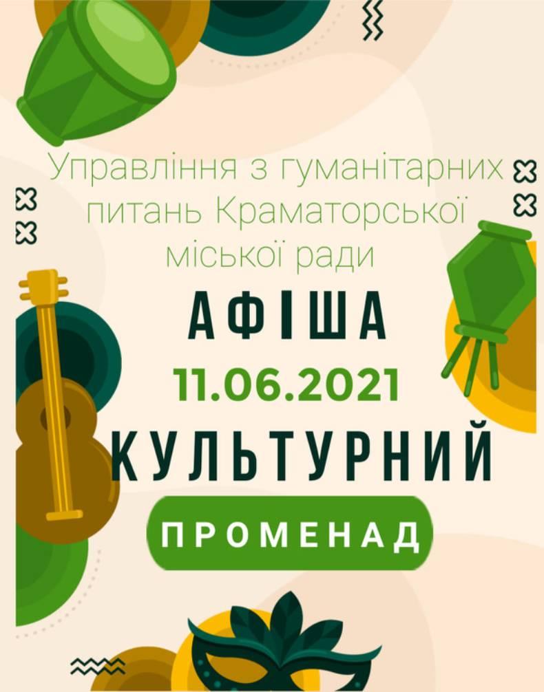 """Афіша """"Культурного променаду"""""""