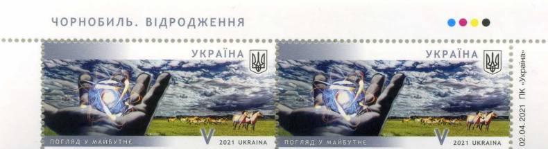 Поштова марка № 1905 «Погляд у майбутнє»