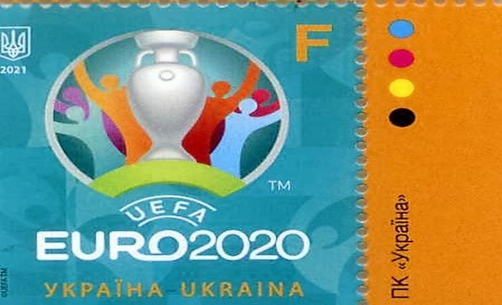 Поштова марка «UEVA EURO 2020» № 1914