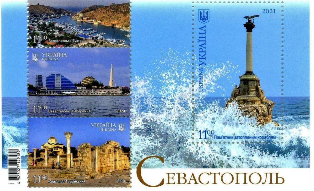 Поштовий блок № 185 серії «Краса і велич України»