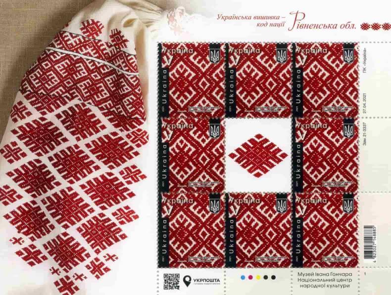 Поштова марка № 1911 «Сорочка» (фрагмент). Рівненська обл.»
