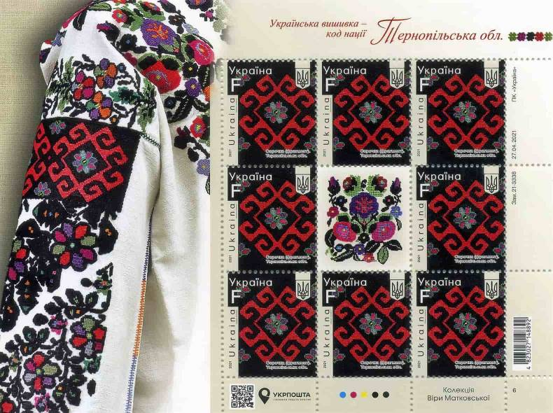 Поштова марка № 1912 «Сорочка» (фрагмент), Тернопільська обл.»