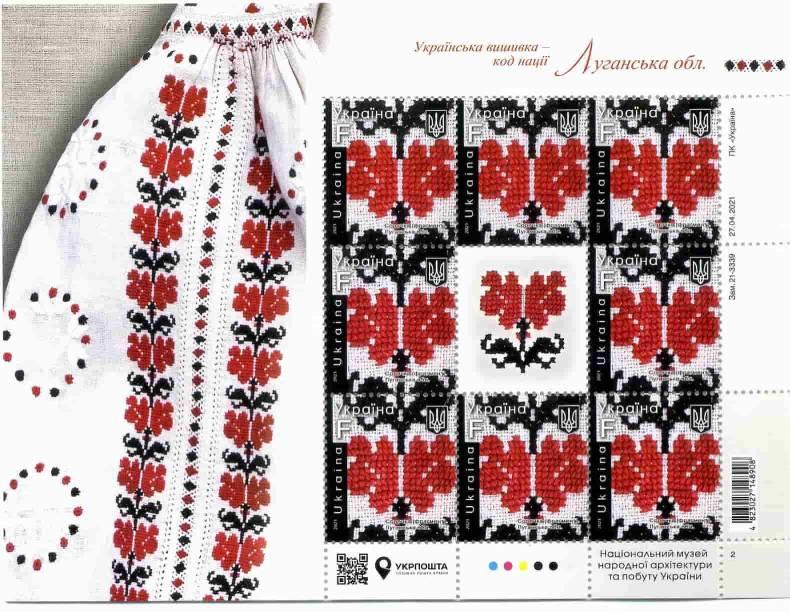 Поштова марка № 1913 «Сорочка» (фрагмент). Луганська область.»