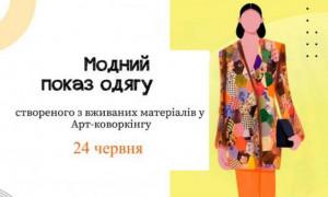 modnij-pokaz-odyagu (1) (1)