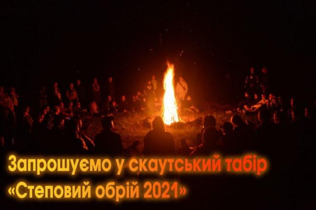 stepovij-obrij-2021