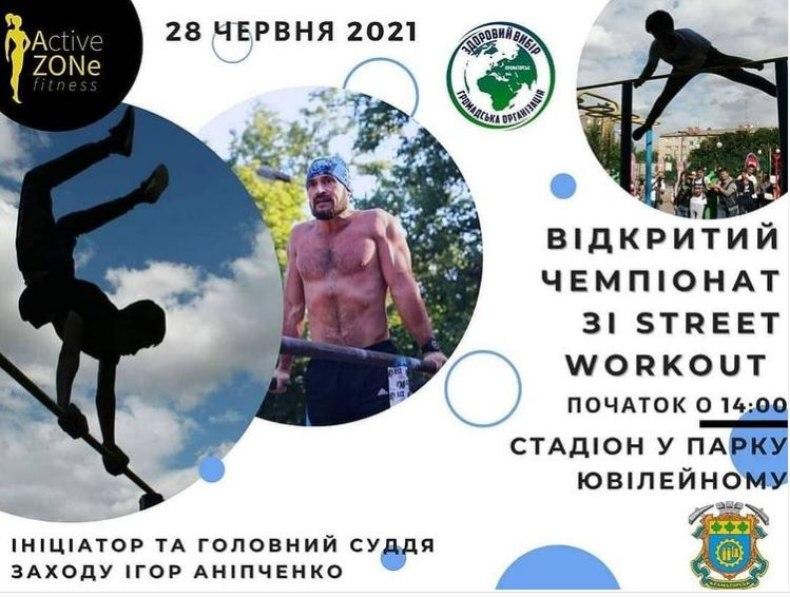 Відкритий чемпіонат зі Street Workout