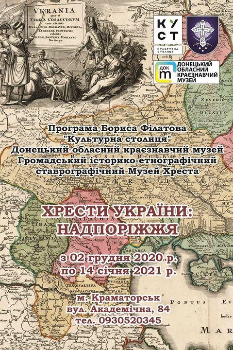 Виставка хрестів у Краматорську «Хрести України: Надпоріжжя»