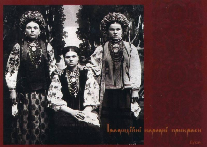 Картка картмаксимуму «Традиційні народні прикраси»