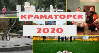 kramatorsk_2020-itogi