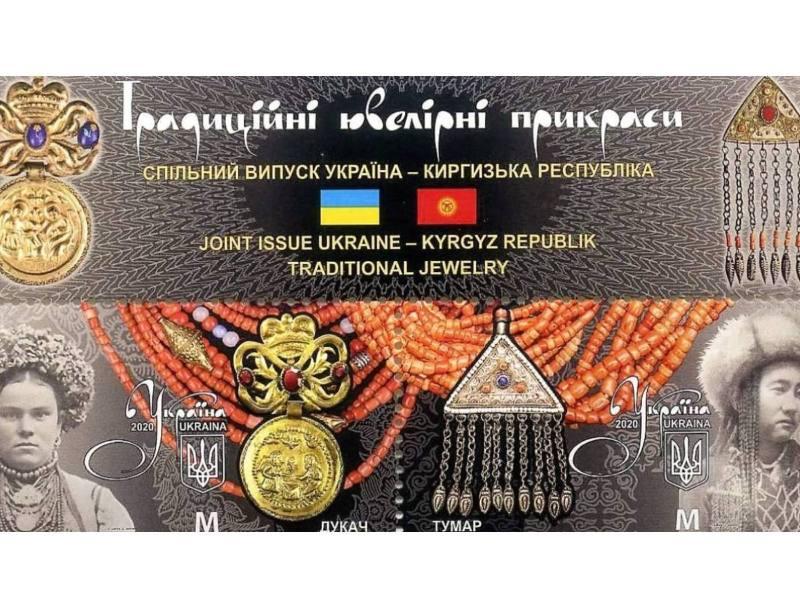 Поштові марки №1877 «Дукач» та№1878 «Тумар»