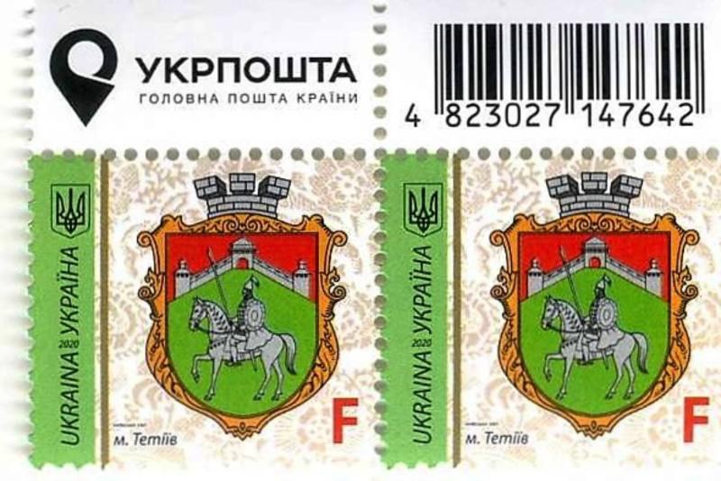 Поштова марка «Стандарт Герб м. Тетіїв»