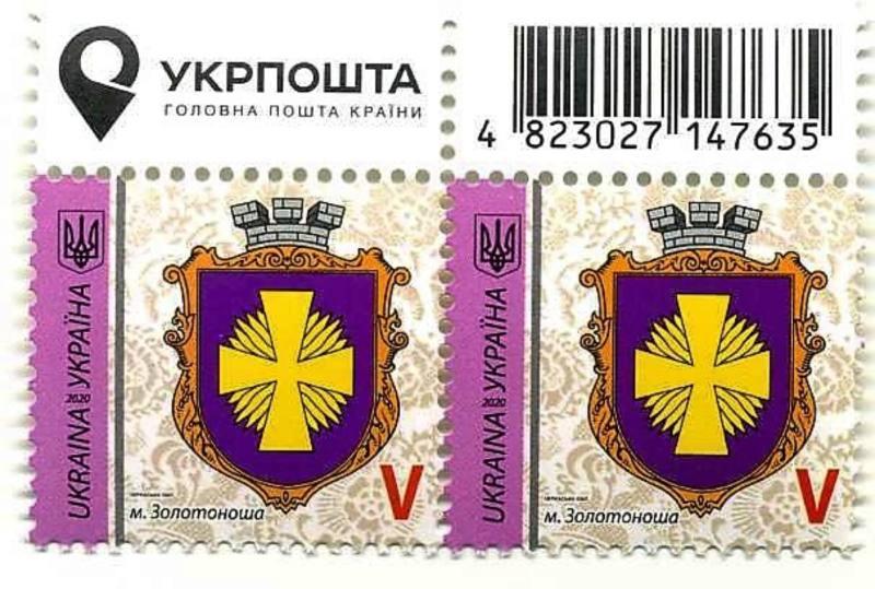 Поштова марка «Стандарт Герб м. Золотоноша»