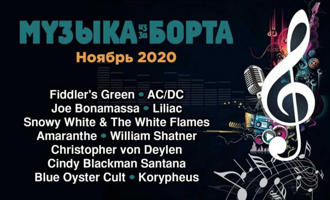 music_ноябрь_2020