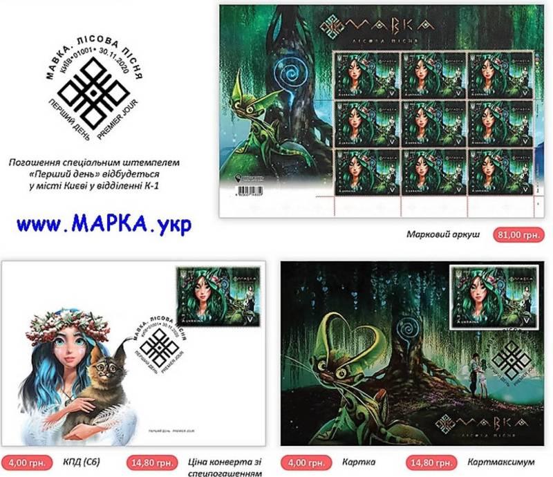 Поштова марка №1871 «Мавка. Лісова пісня»
