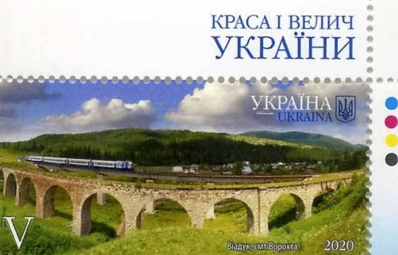 Поштова марка №1872 «Віадук, смт Ворохта»