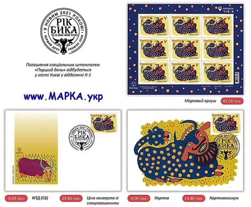 Поштова марка №1879 «М. Примаченко. Синій бик»
