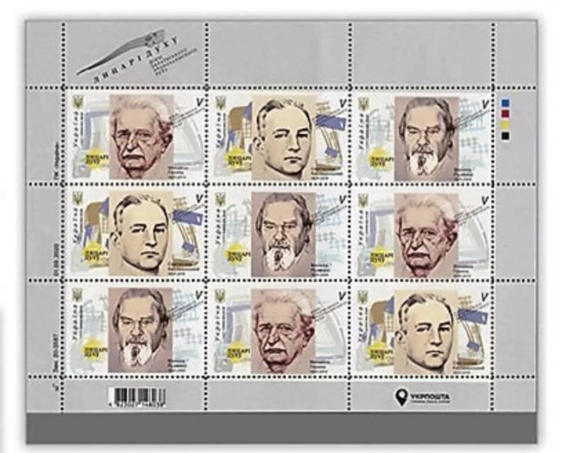 Поштові марки №1868, №1869, №1870 «Лицарі духу». Діячі українського правозахисного руху»
