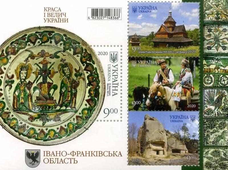 Поштовий блок №182 «Івано – Франківська область»