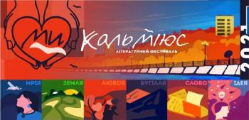 afisha-festivalyu-kalmiyus-1617343638Rlnkm