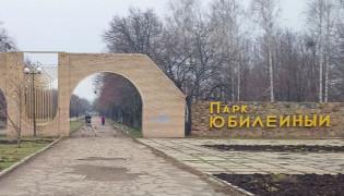 park-yubileynyy