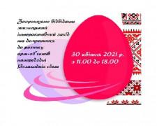 ritmi-ornamentiv-suchasnoyi-donechchini (2)