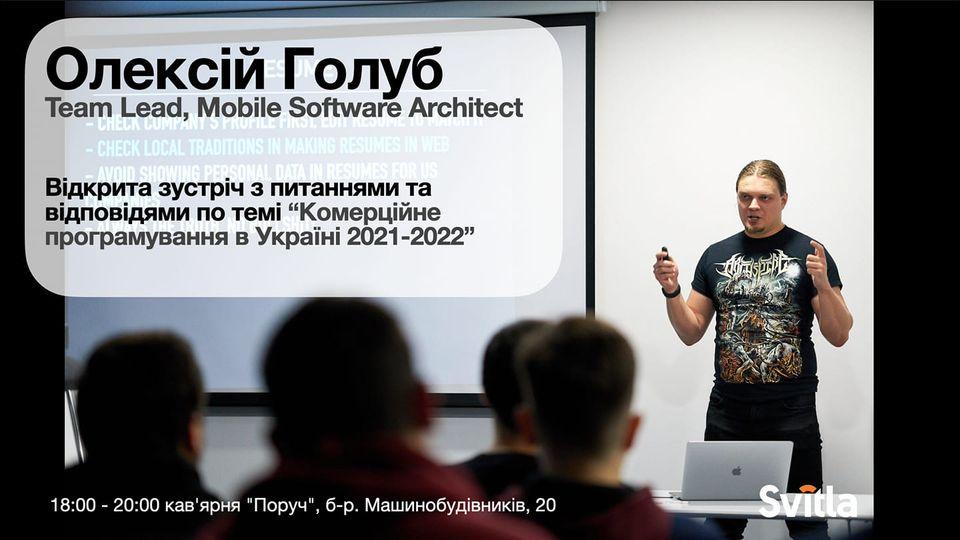 """Зустріч """"Комерційне програмування в Україні 2021-2022"""""""