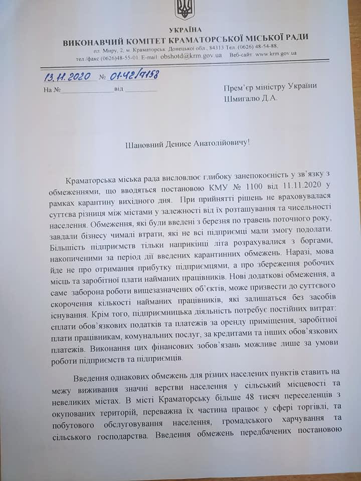 Лист краматорського міського голови до прем'єр-міністра України