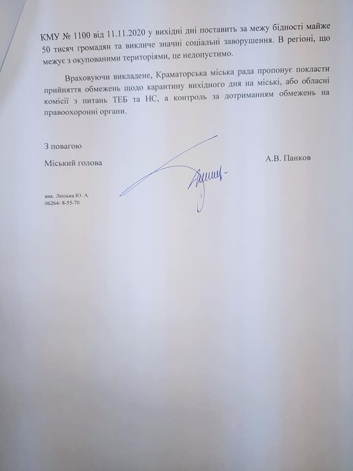 Лист краматорського міського голови до прем'єр-міністра України (зворотній бік)