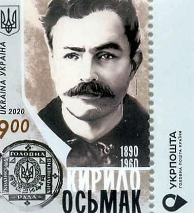Поштова марка Кирило Осмак