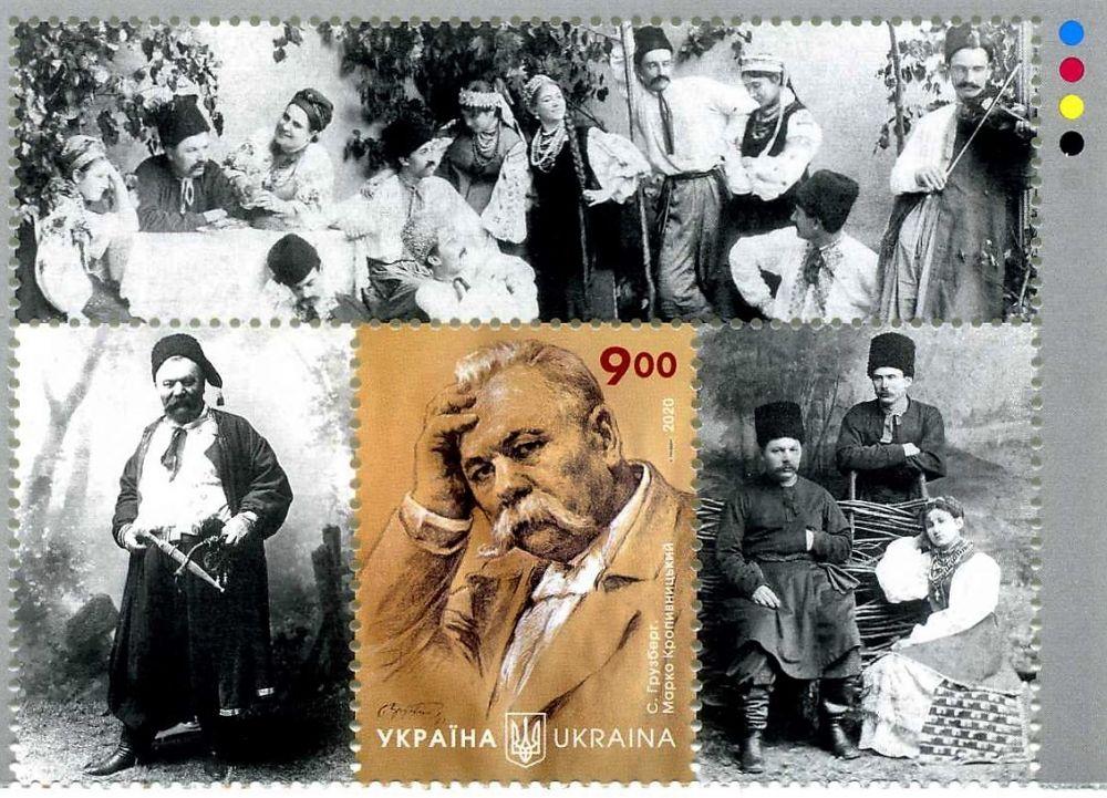 Поштова марка Марко Кропивницький