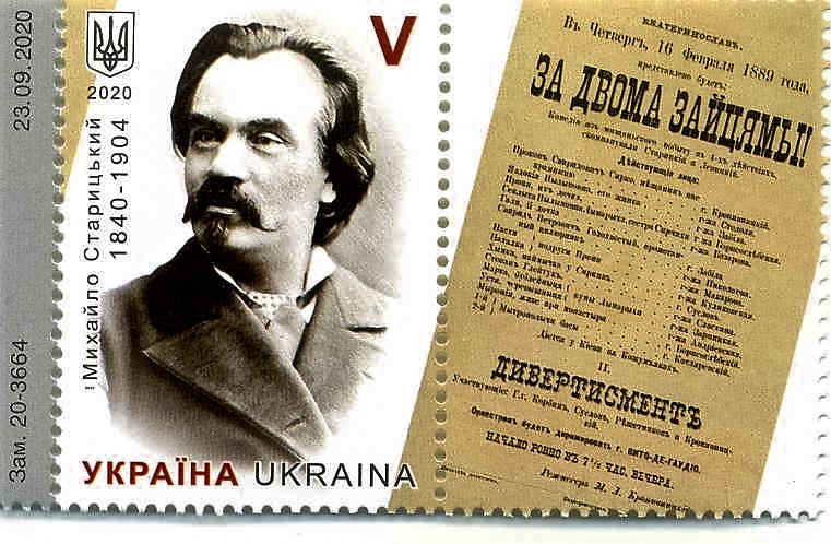 Поштова марка Михайло Старицький