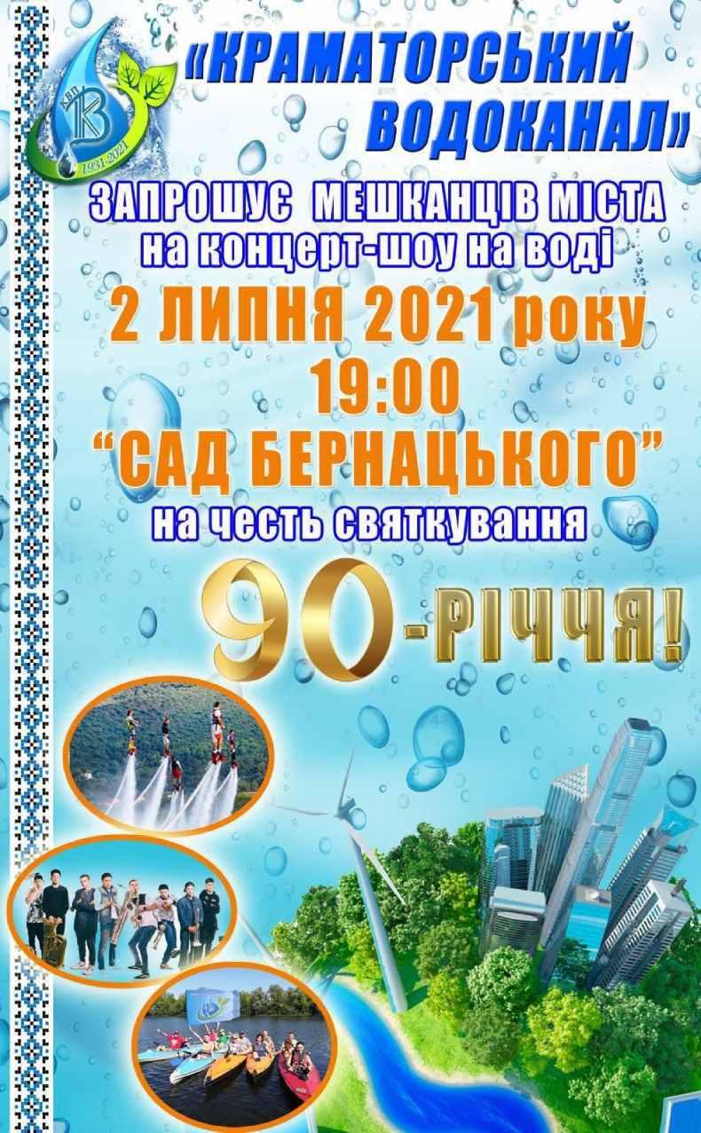 90-рячча краматорського водоканалу, афиша