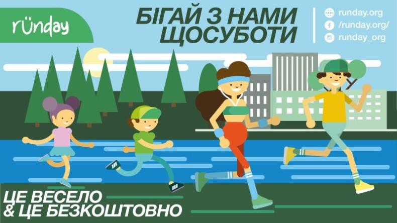 Відкритий забіг Kramatorsk Runday на 5 км