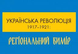 afisha-vistavki-ukrayinska-revolyuciya-1917-1921-regionalnij-vimir (1)