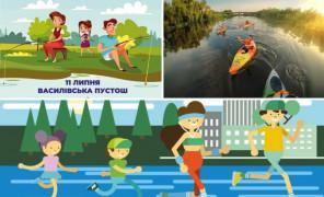 afisha-zahodiv-na-vikend-10-11-lipnya