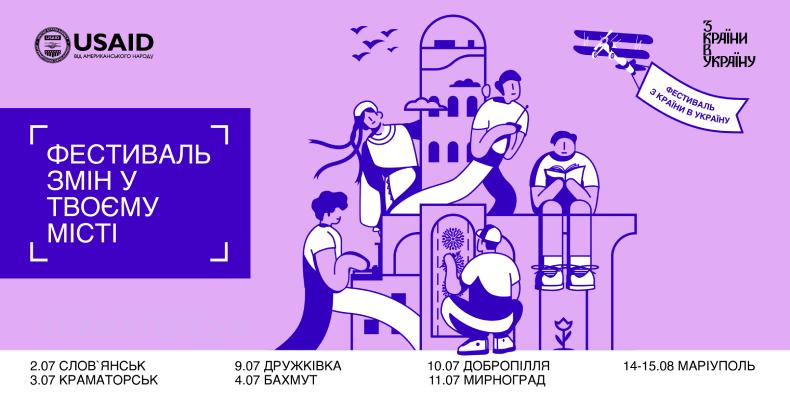 "Фестиваль ""З країни в Україну"", афіша"