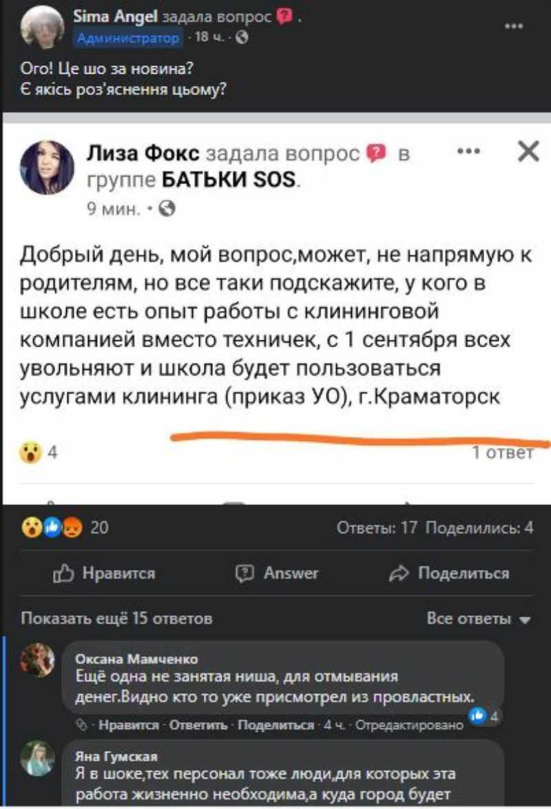 Обсуждение в Фейсбуке