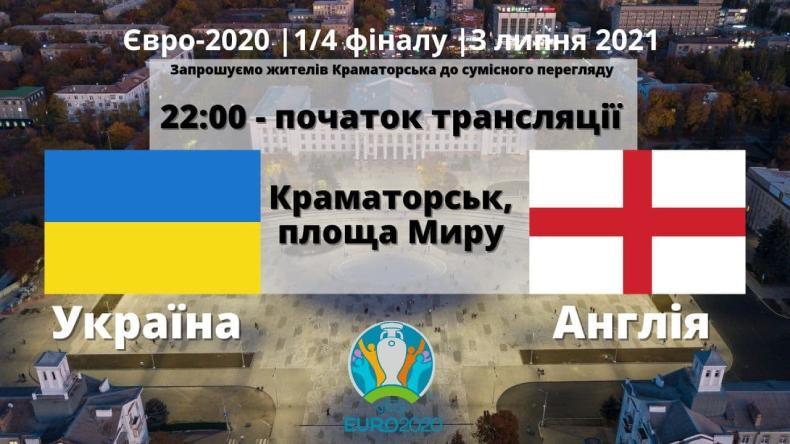 Матч Україна - Англія в Єфро-2020, афіша