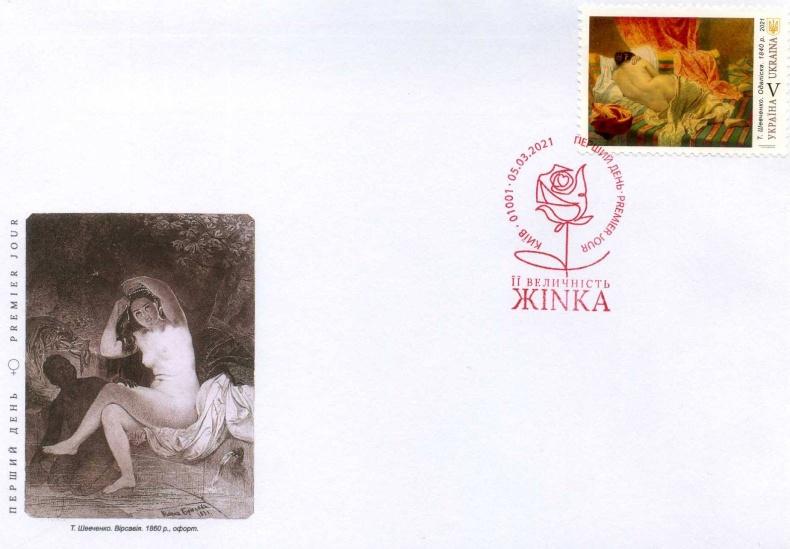 Конверт з марками «Т. Шевченко. Одаліска. 1840»