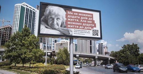 """Проект """"Социальная рекламная кампания в поддержку внедрения паллиативной помощи в Краматорске"""""""