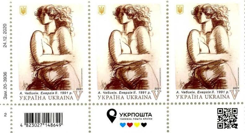 Поштова марка № 1904 «А. Чебикін. Енергія 2. 1991 р.»