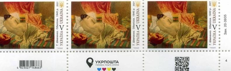 Поштова марка № 1903 «Т. Шевченко. Одаліска. 1840»
