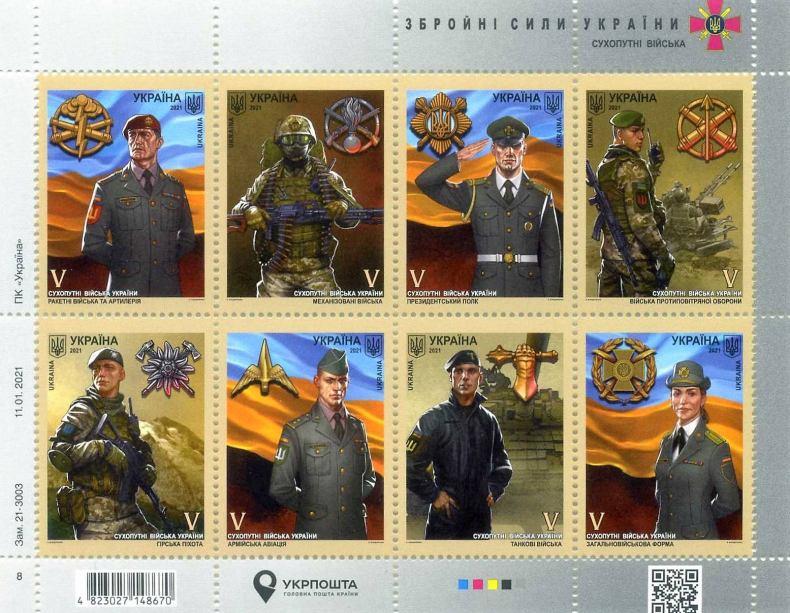 Марковий аркуш № 33 «Збройні сили України. Сухопутні війська»