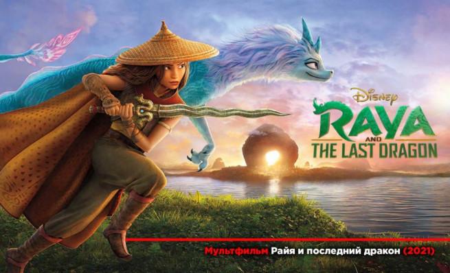 rajya-i-poslednij-drakon-zastavka