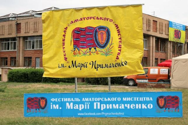 Фестиваль Примаченко - заставка основная